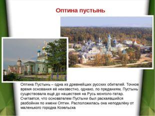 Оптина пустынь Оптина Пустынь – одна из древнейших русских обителей. Точное в