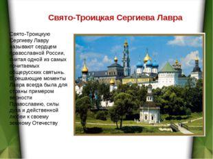 Свято-Троицкая Сергиева Лавра Свято-Троицкую Сергиеву Лавру называют сердцем