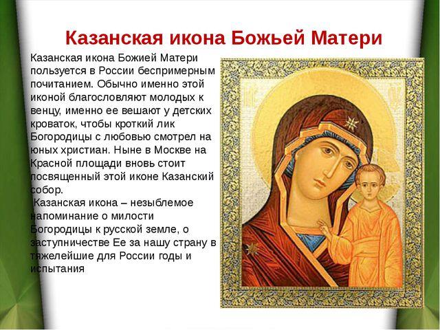 Казанская икона Божьей Матери Казанская икона Божией Матери пользуется в Росс...