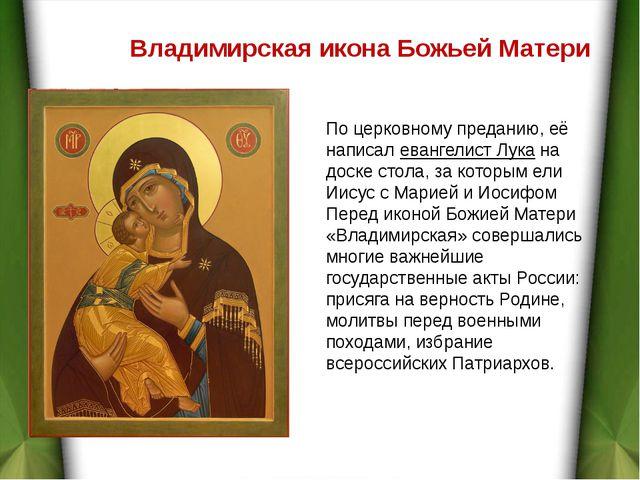 По церковному преданию, её написал евангелист Лука на доске стола, за которым...