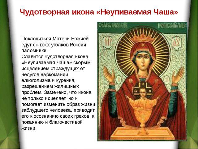 Чудотворная икона «Неупиваемая Чаша» Поклониться Матери Божией едут со всех у...