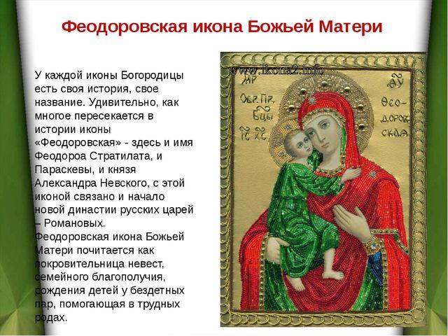 У каждой иконы Богородицы есть своя история, свое название. Удивительно, как...