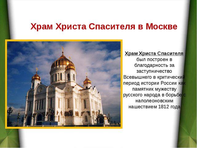 Храм Христа Спасителя в Москве Храм Христа Спасителя был построен в благодарн...