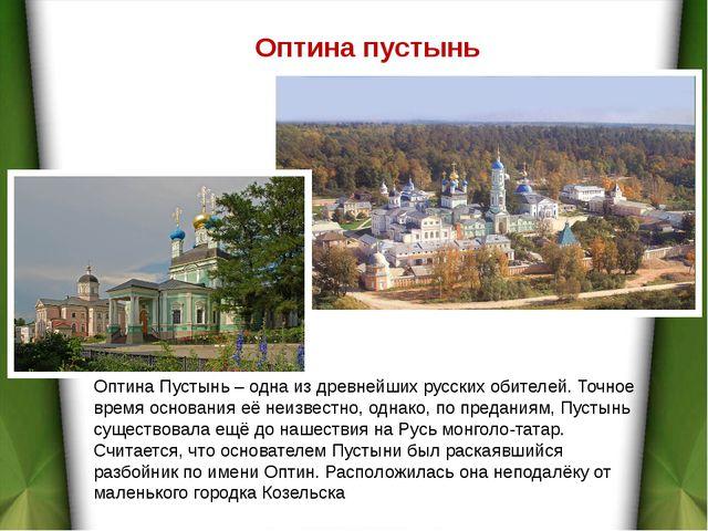 Оптина пустынь Оптина Пустынь – одна из древнейших русских обителей. Точное в...