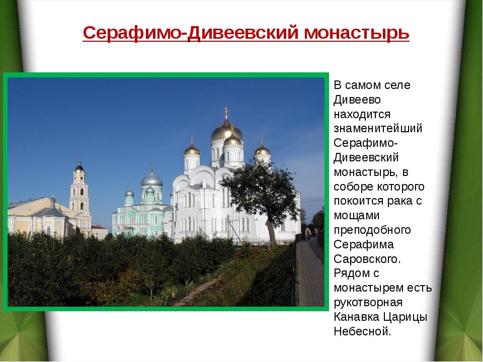 Серафимо-Дивеевский монастырь В самом селе Дивеево находится знаменитейший Се...