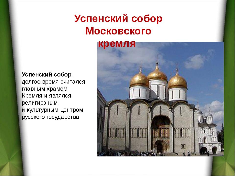 Успенский собор Московского кремля Успенский собор долгое время считался глав...