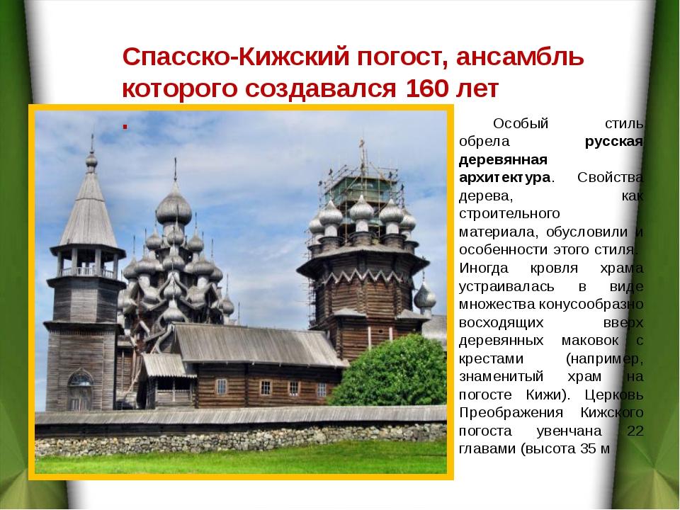 Особый стиль обрела русская деревянная архитектура. Свойства дерева, как стро...