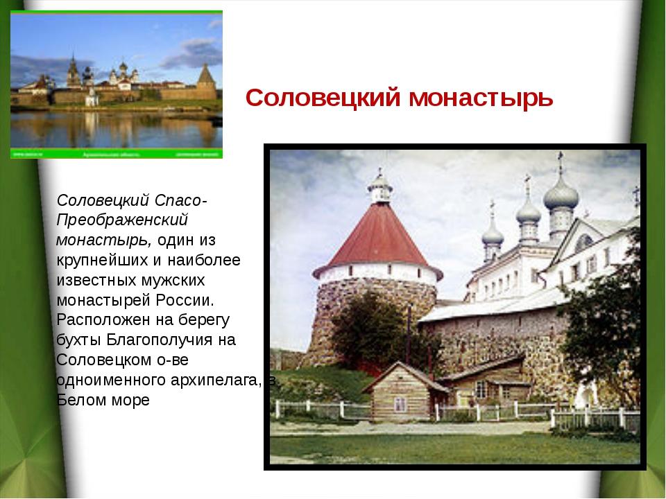 Соловецкий монастырь Соловецкий Спасо-Преображенский монастырь, один из крупн...