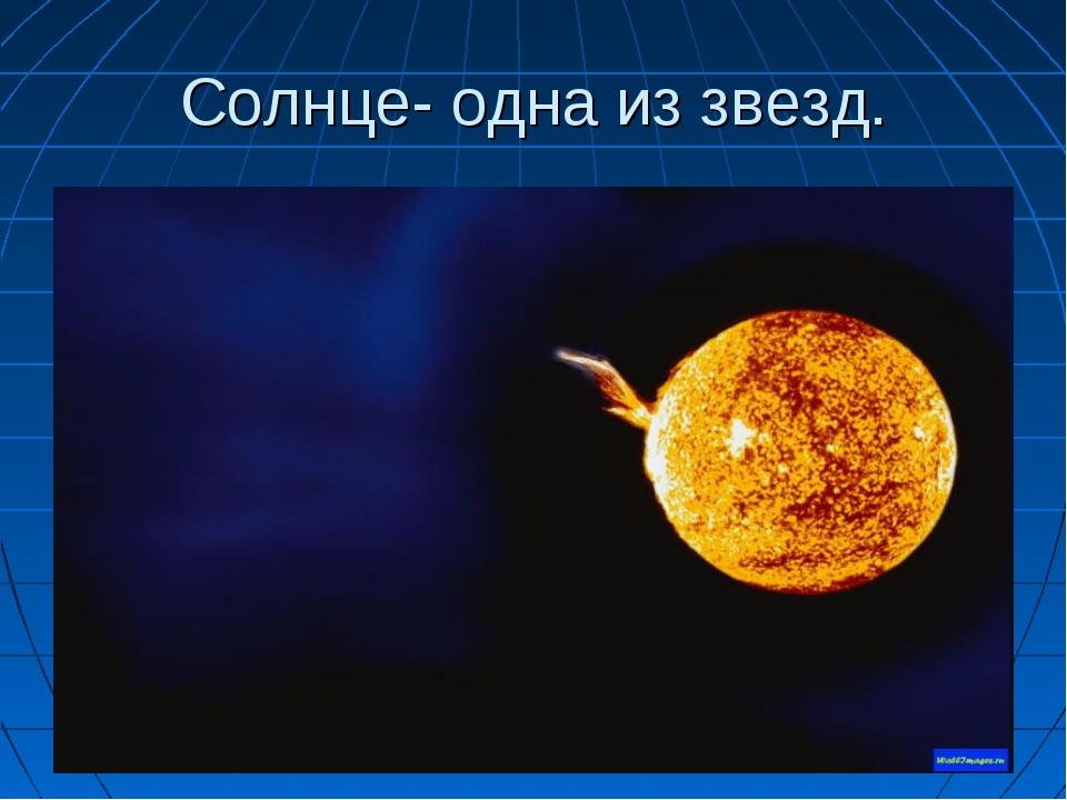 Солнце- одна из звезд.