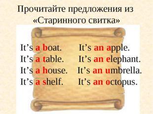 Прочитайте предложения из «Старинного свитка» It's a boat. It's an apple. It'