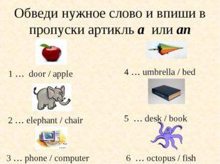 Обведи нужное слово и впиши в пропуски артикль a или an 1 … door / apple 3 …