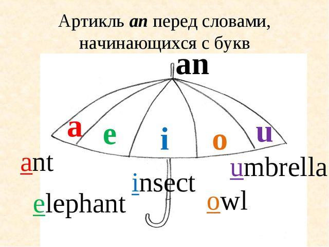 Артикль аn перед словами, начинающихся с букв o i u e a an ant elephant insec...
