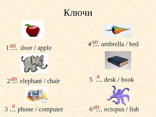 Ключи 1 … door / apple 3 … phone / computer 6 … octopus / fish 5 … desk / boo...