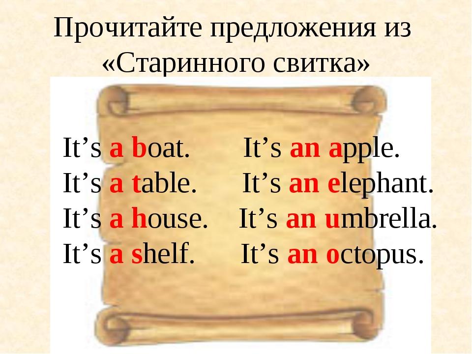 Прочитайте предложения из «Старинного свитка» It's a boat. It's an apple. It'...