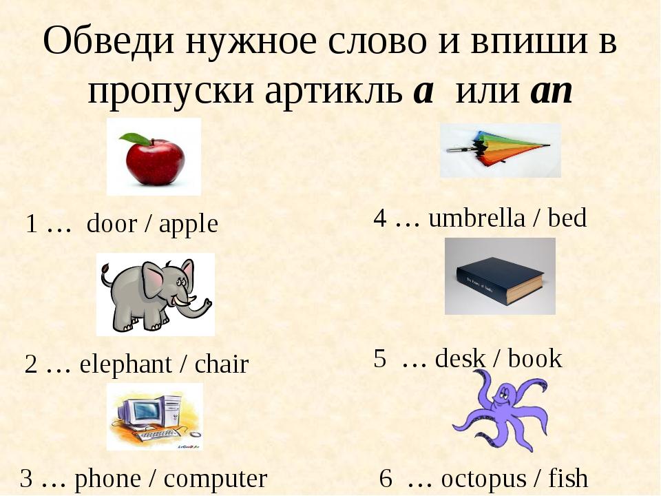 Обведи нужное слово и впиши в пропуски артикль a или an 1 … door / apple 3 …...