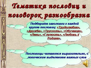 Тематика пословиц и поговорок разнообразна Подберите заголовки к каждой групп