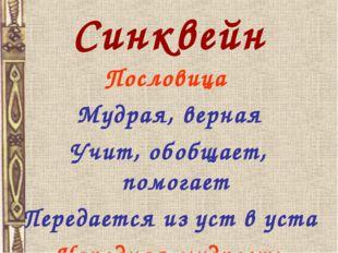 Синквейн Пословица Мудрая, верная Учит, обобщает, помогает Передается из уст