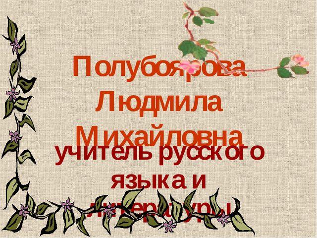 Полубоярова Людмила Михайловна учитель русского языка и литературы