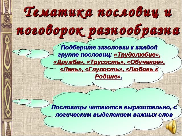 Тематика пословиц и поговорок разнообразна Подберите заголовки к каждой групп...