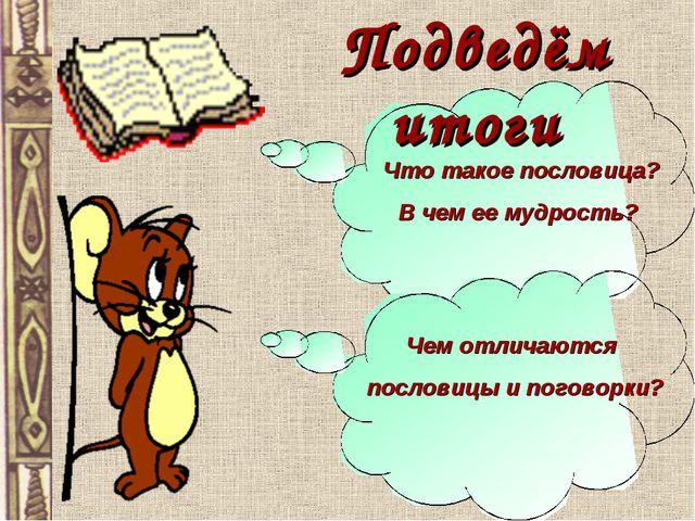 Что такое пословица? В чем ее мудрость? Чем отличаются пословицы и поговорки?...