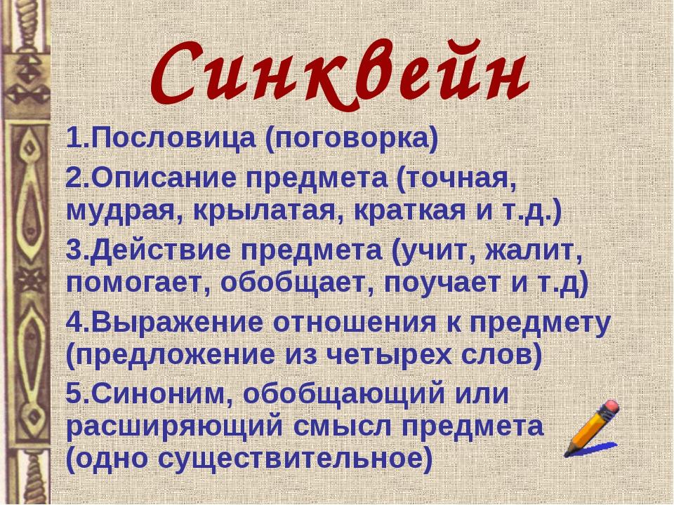 Синквейн 1.Пословица (поговорка) 2.Описание предмета (точная, мудрая, крылата...