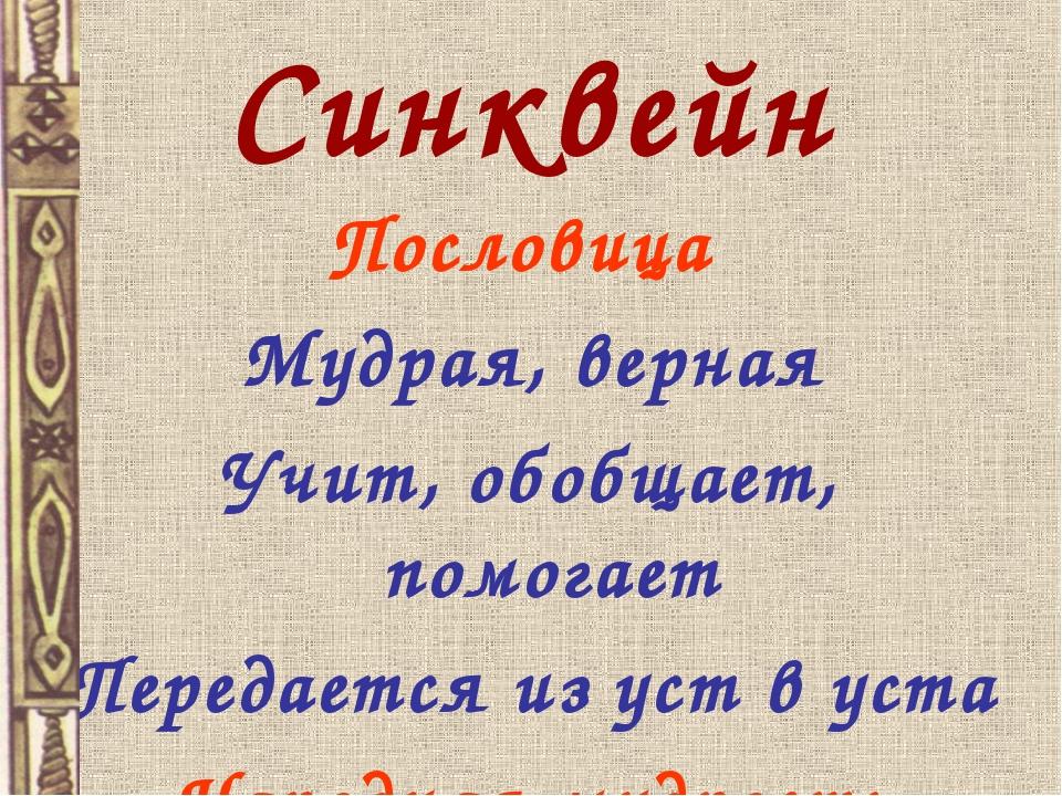 Синквейн Пословица Мудрая, верная Учит, обобщает, помогает Передается из уст...