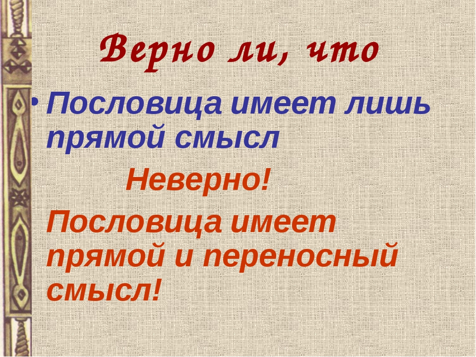 Верно ли, что Пословица имеет лишь прямой смысл Неверно! Пословица имеет прям...