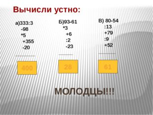 Вычисли устно: а)333:3 -98 *5 +355 -20 _______ Б)93-61 *3 +6 :2 -23 _____ В)