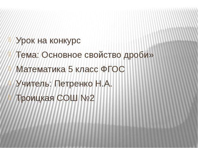 Урок на конкурс Тема: Основное свойство дроби» Математика 5 класс ФГОС Учите...