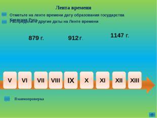 V VI VII VIII IX X XI XII XIII Отметьте на ленте времени дату образования го