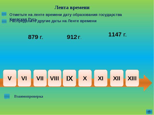 V VI VII VIII IX X XI XII XIII Отметьте на ленте времени дату образования го...