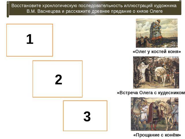 Русские князья Игорь и Святослав. Княгиня Ольга.
