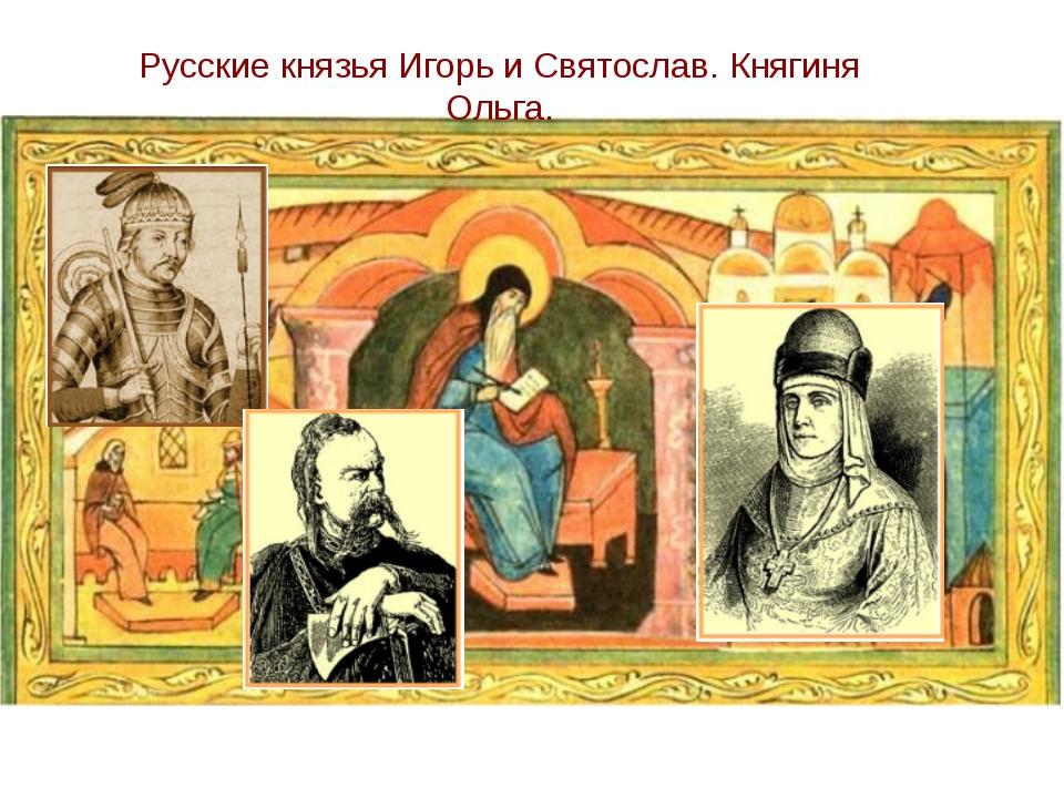 Князь Игорь собирает дань с древлян в 945 году. Картина К. Лебедева, 1901-1908