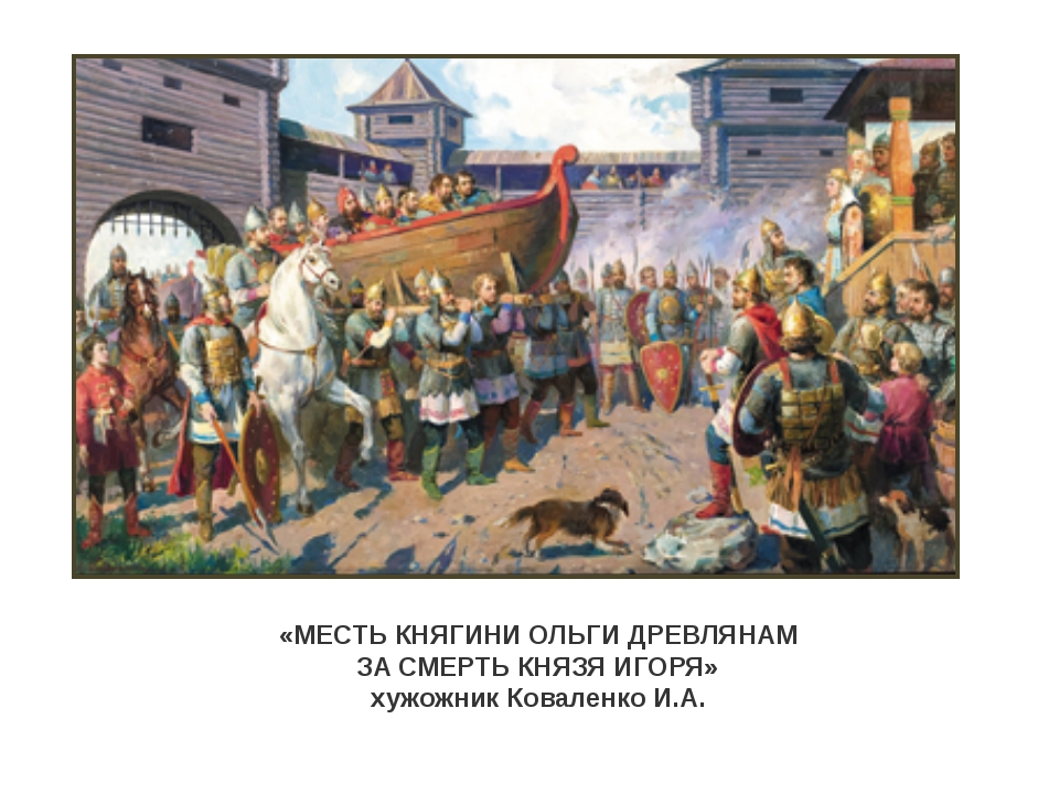 "Владимир Киреев. ""Князь Святослав"" 2011 ""Князь Святослав"" (фрагмент)"