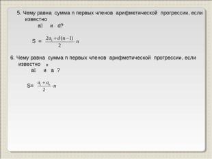 5. Чему равна сумма n первых членов арифметической прогрессии, если известно