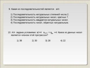 9. Какая из последовательностей является а/п: 1) Последовательность натуральн
