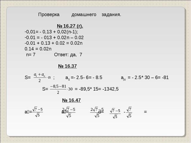 Проверка домашнего задания. № 16.27 (г). 0,01= - 0,13 + 0,02(n-1); 0.01 = -...