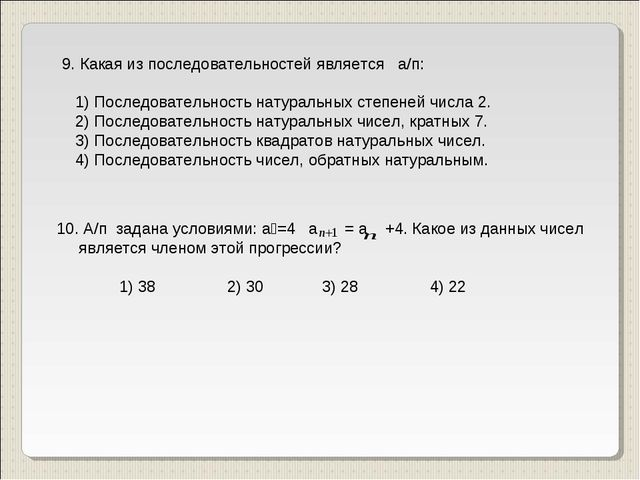 9. Какая из последовательностей является а/п: 1) Последовательность натуральн...