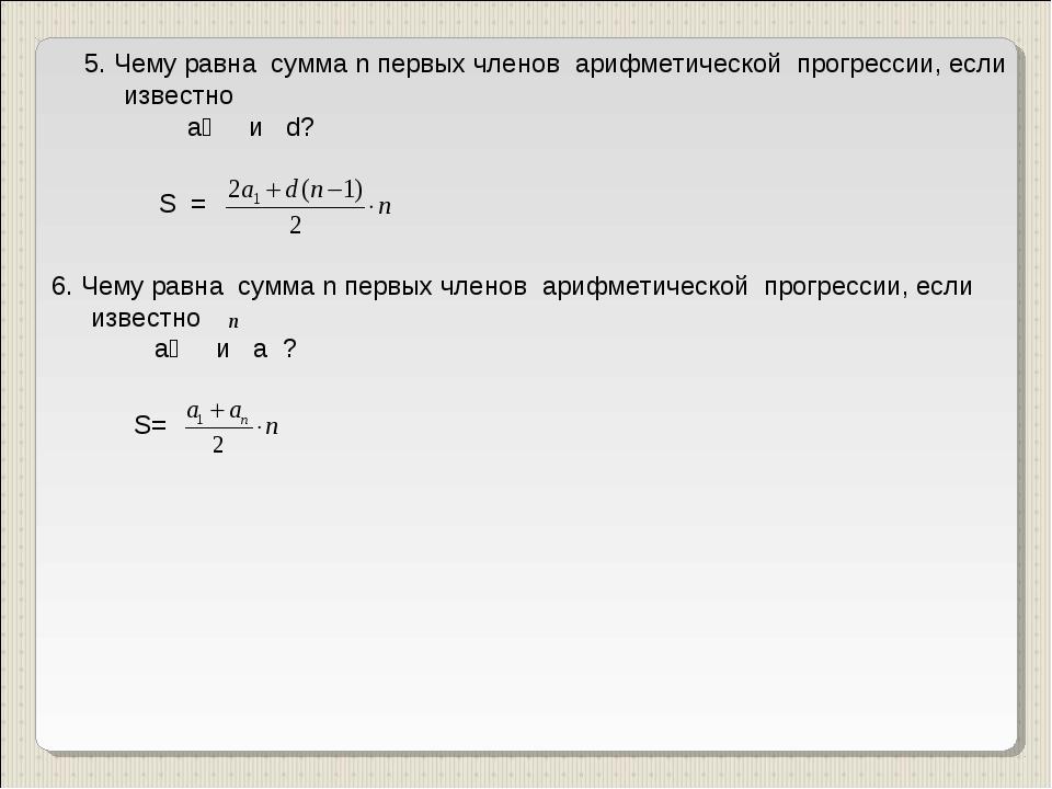 5. Чему равна сумма n первых членов арифметической прогрессии, если известно...