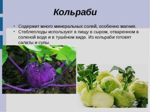 Кольраби Содержит много минеральных солей, особенно магния. Стеблеплоды испол