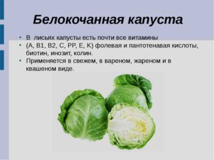 Белокочанная капуста В лисьях капусты есть почти все витамины (A, B1, B2, C,