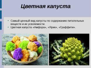 Цветная капуста Самый ценный вид капусты по содержанию питательных веществ и