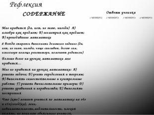 Рефлексия СОДЕРЖАНИЕ Ответы ученика 1 ЧЕТВЕРТЬ 2 ЧЕТВЕРТЬ 3 ЧЕТВЕРТЬ 4 ЧЕТВЕР