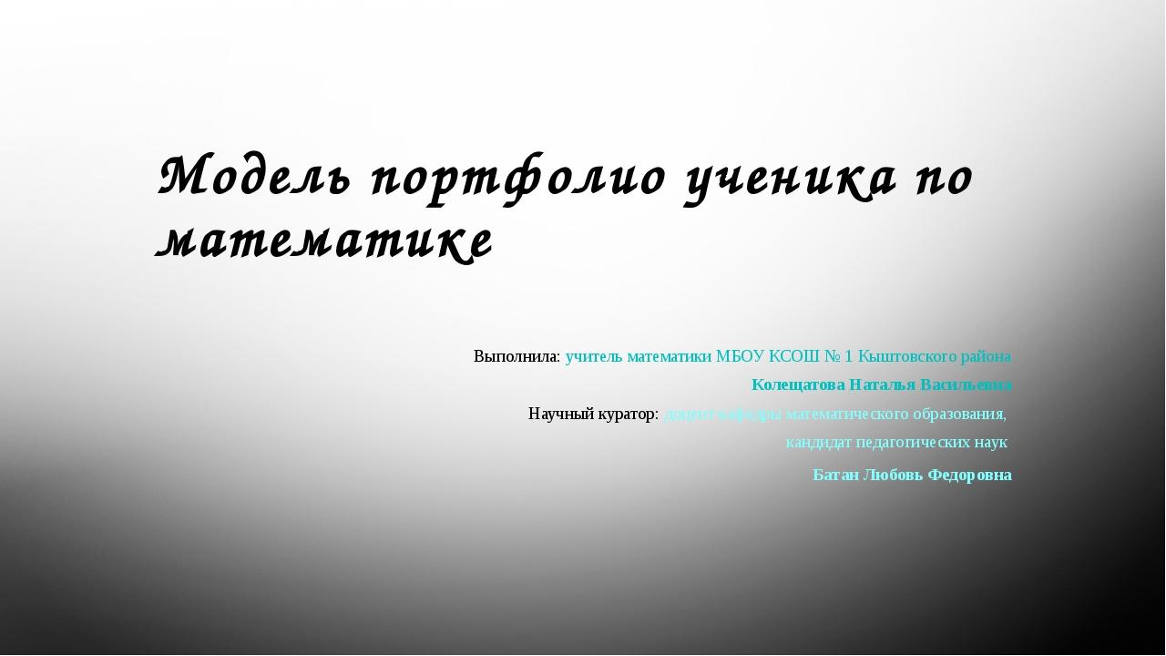Модель портфолио ученика по математике Выполнила: учитель математики МБОУ КСО...