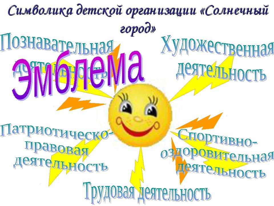 Символика детской организации «Солнечный город»