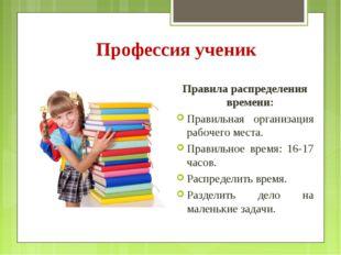 Профессия ученик Правила распределения времени: Правильная организация рабоче