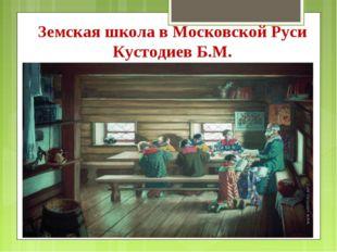Земская школа в Московской Руси Кустодиев Б.М.