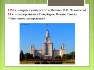 1755 г. – первый университет в Москве (М.В. Ломоносов) 19 в. – университеты в