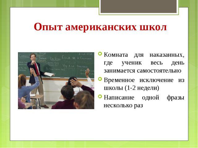 Опыт американских школ Комната для наказанных, где ученик весь день занимаетс...