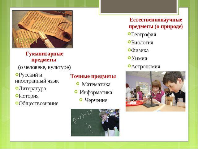 Гуманитарные предметы (о человеке, культуре) Русский и иностранный язык Литер...
